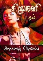 Free Tamil e-books